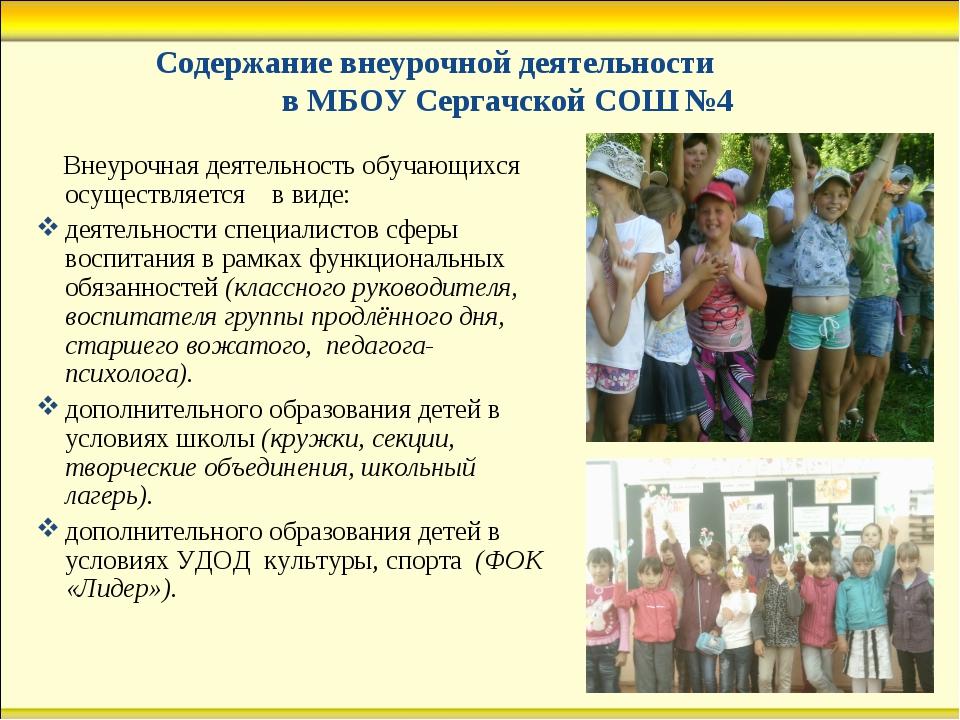 Содержание внеурочной деятельности в МБОУ Сергачской СОШ №4 Внеурочная деятел...