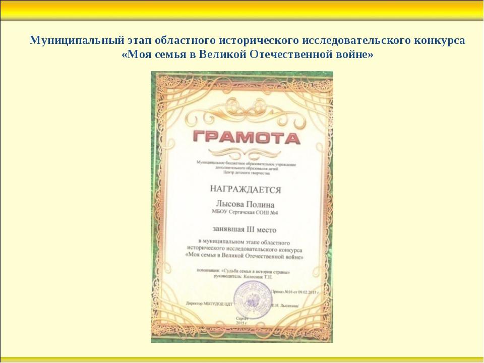 Муниципальный этап областного исторического исследовательского конкурса «Моя...