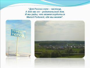 """""""Для России село – частица, А для нас он – родительский дом. И мы рады, что м"""