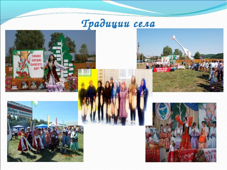 Традиции села