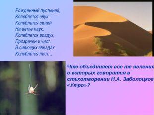 Рожденный пустыней, Колеблется звук. Колеблется синий На ветке паук. Колеблет
