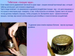Тибетские «поющие чаши». Если плавно вести деревянной палочкой по краю чаши -