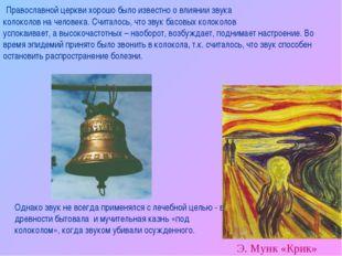 Православной церкви хорошо было известно о влиянии звука колоколов на челове