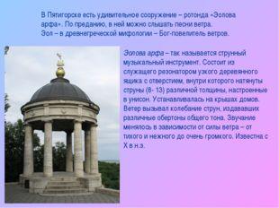 В Пятигорске есть удивительное сооружение – ротонда «Эолова арфа». По предани