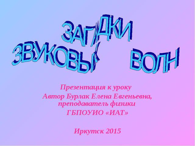 Презентация к уроку Автор Бурлак Елена Евгеньевна, преподаватель физики ГБПОУ...