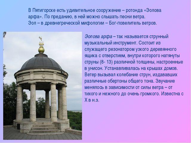 В Пятигорске есть удивительное сооружение – ротонда «Эолова арфа». По предани...