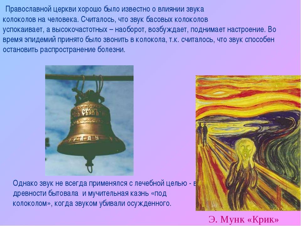 Православной церкви хорошо было известно о влиянии звука колоколов на челове...