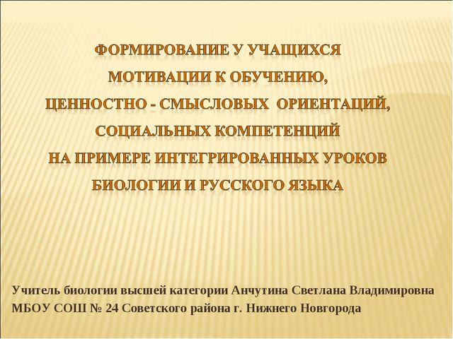 Учитель биологии высшей категории Анчутина Светлана Владимировна МБОУ СОШ № 2...