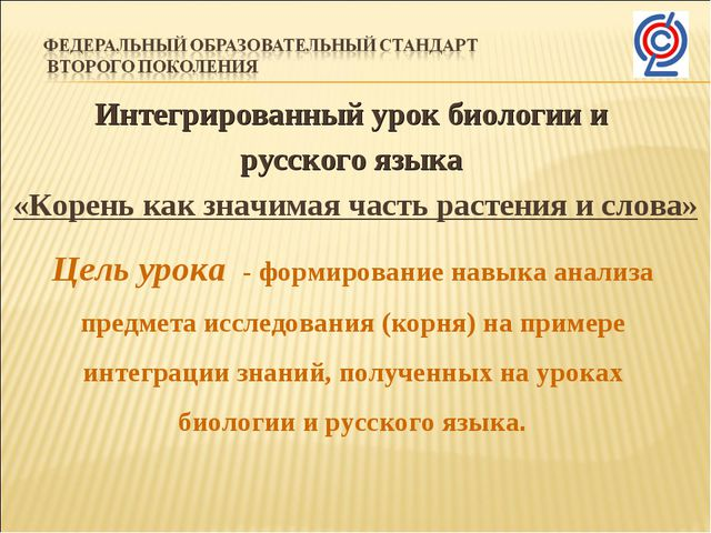 Интегрированный урок биологии и русского языка «Корень как значимая часть рас...