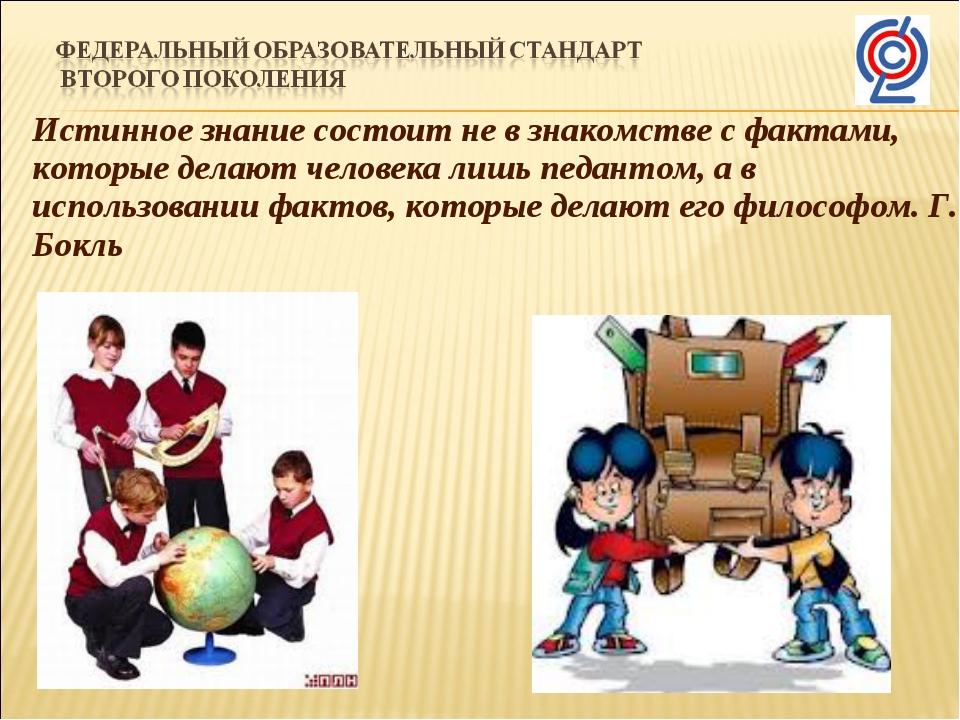 Истинное знание состоит не в знакомстве с фактами, которые делают человека ли...