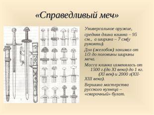 «Справедливый меч» Универсальное оружие, средняя длина клинка – 95 см., а шир