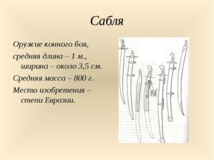 Сабля Оружие конного боя, средняя длина – 1 м., ширина – около 3,5 см. Средня