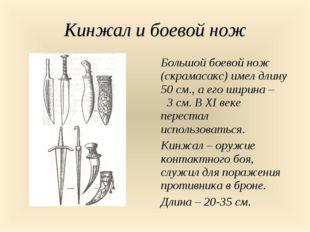 Кинжал и боевой нож Большой боевой нож (скрамасакс) имел длину 50 см., а его