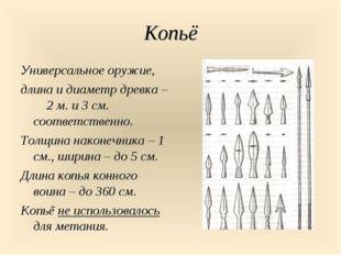 Копьё Универсальное оружие, длина и диаметр древка – 2 м. и 3 см. соответстве