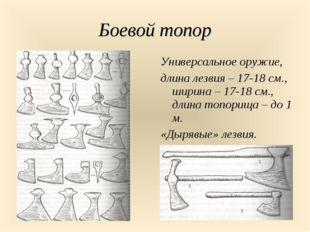 Боевой топор Универсальное оружие, длина лезвия – 17-18 см., ширина – 17-18 с