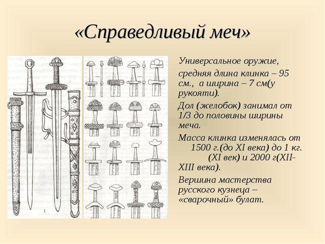 «Справедливый меч» Универсальное оружие, средняя длина клинка – 95 см., а шир...