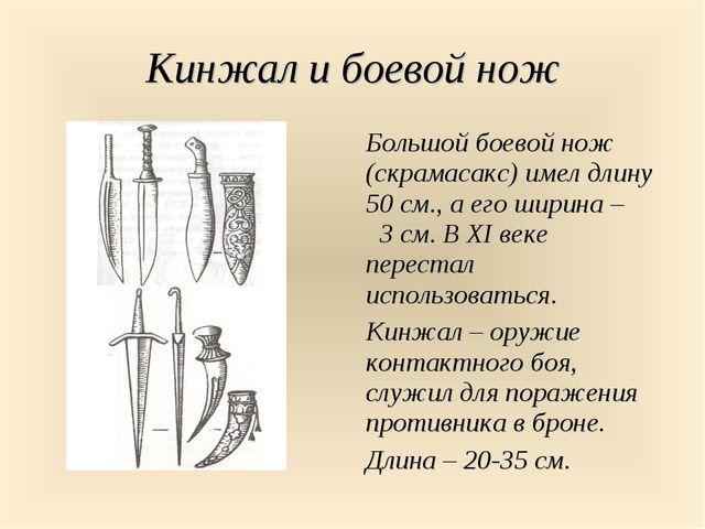 Кинжал и боевой нож Большой боевой нож (скрамасакс) имел длину 50 см., а его...