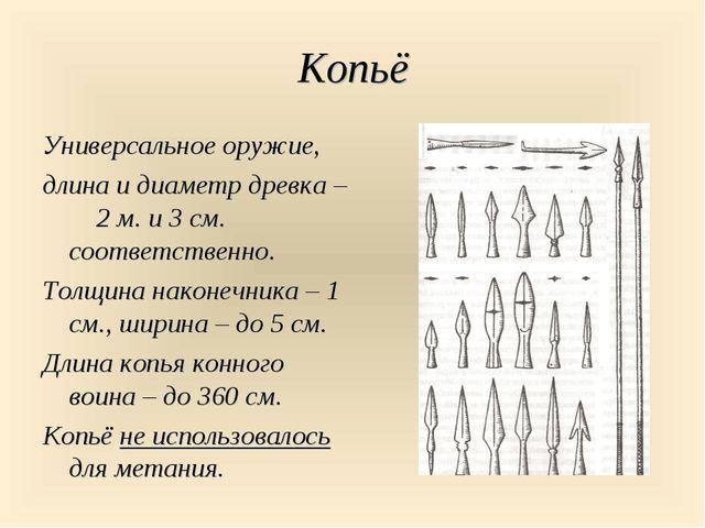 Копьё Универсальное оружие, длина и диаметр древка – 2 м. и 3 см. соответстве...