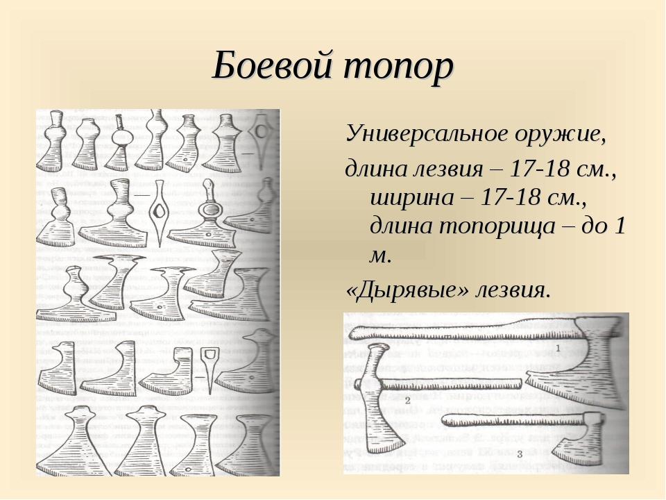 Боевой топор Универсальное оружие, длина лезвия – 17-18 см., ширина – 17-18 с...