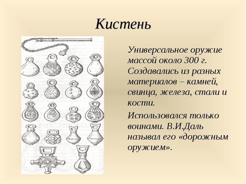 Кистень Универсальное оружие массой около 300 г. Создавались из разных матери...