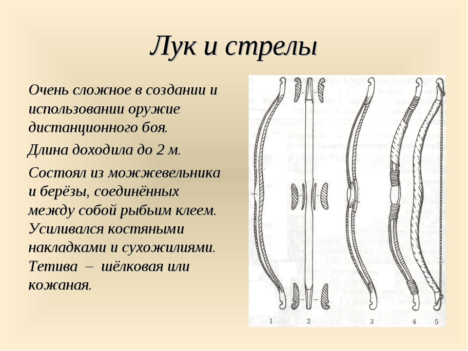 Лук и стрелы Очень сложное в создании и использовании оружие дистанционного б...