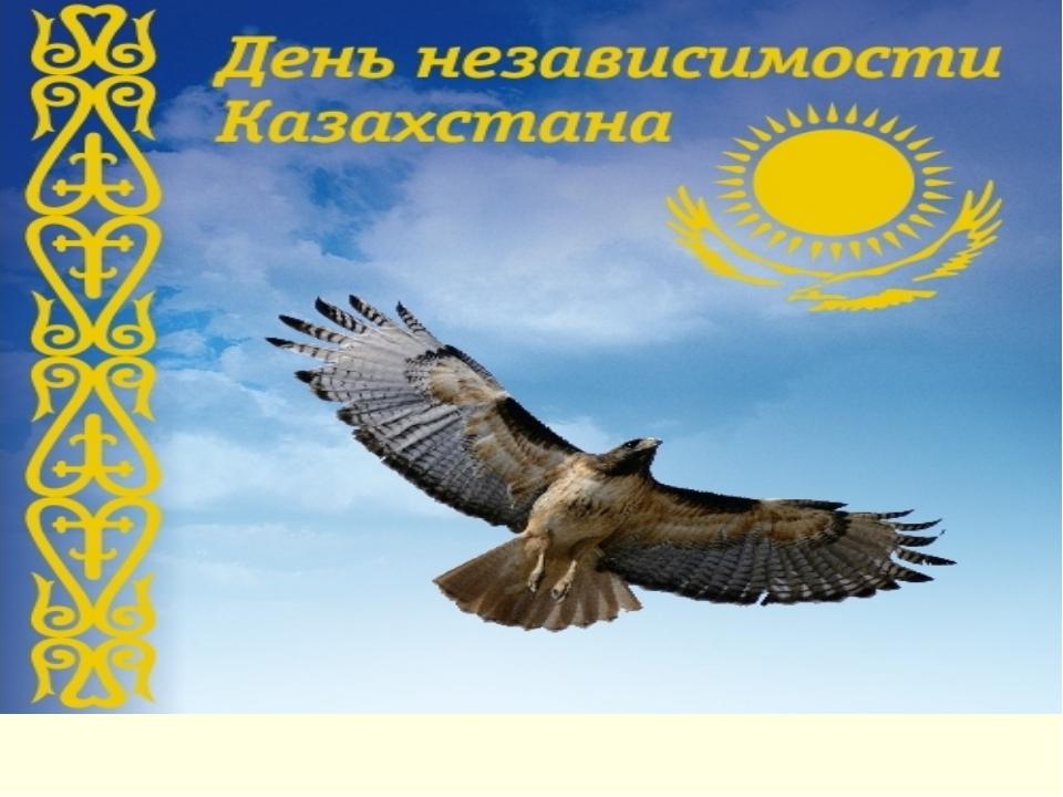 одном день независимости республики казахстан классный час 5 класс разобраться, как можно