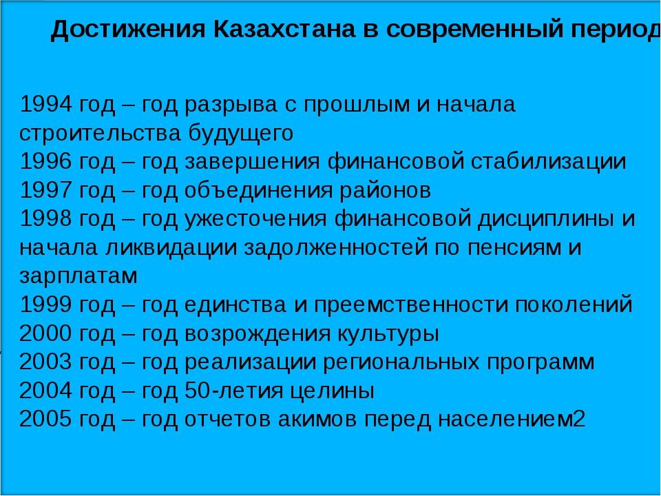 Достижения Казахстана в современный период 1994 год – год разрыва с прошлым и...