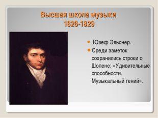 Высшая школа музыки 1826-1829 Юзеф Эльснер. Среди заметок сохранились строки