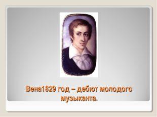 Вена1829 год – дебют молодого музыканта.