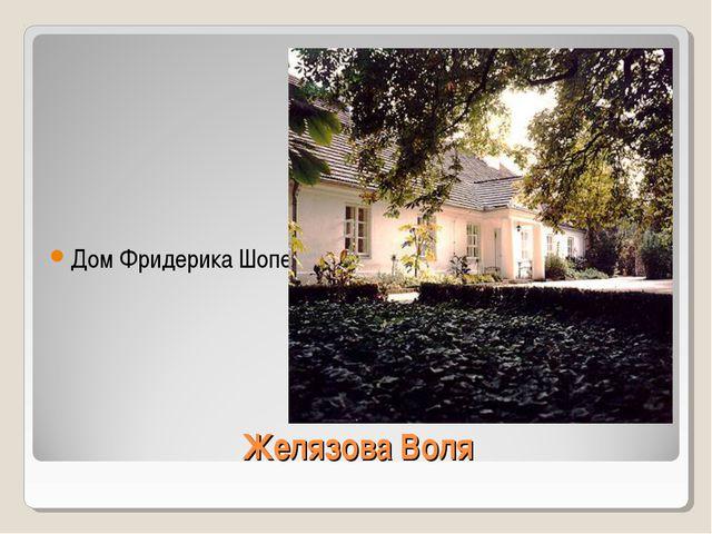 Желязова Воля Дом Фридерика Шопена