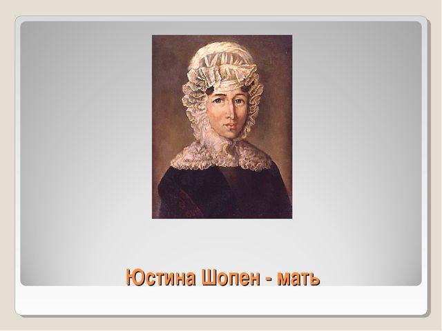 Юстина Шопен - мать
