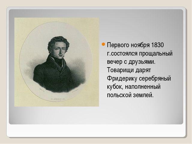 Первого ноября 1830 г.состоялся прощальный вечер с друзьями. Товарищи дарят Ф...
