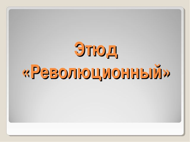 Этюд «Революционный»