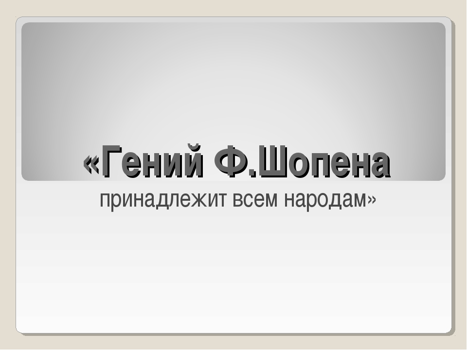 «Гений Ф.Шопена принадлежит всем народам»
