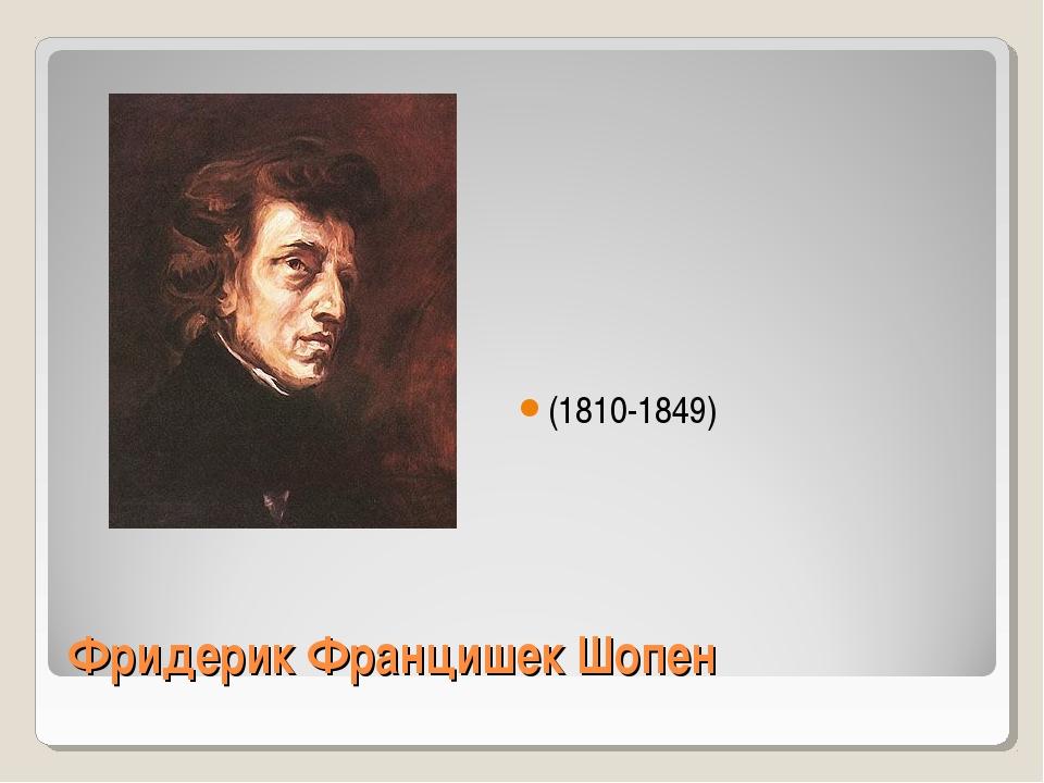 Фридерик Францишек Шопен (1810-1849)