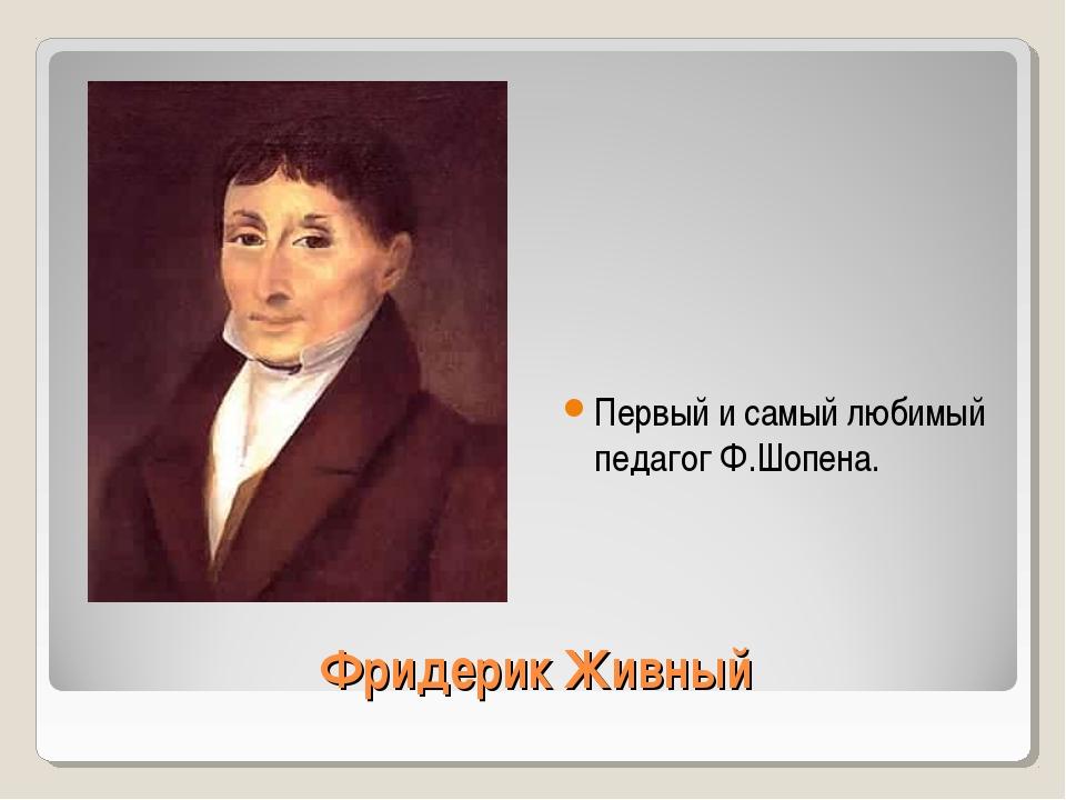 Фридерик Живный Первый и самый любимый педагог Ф.Шопена.