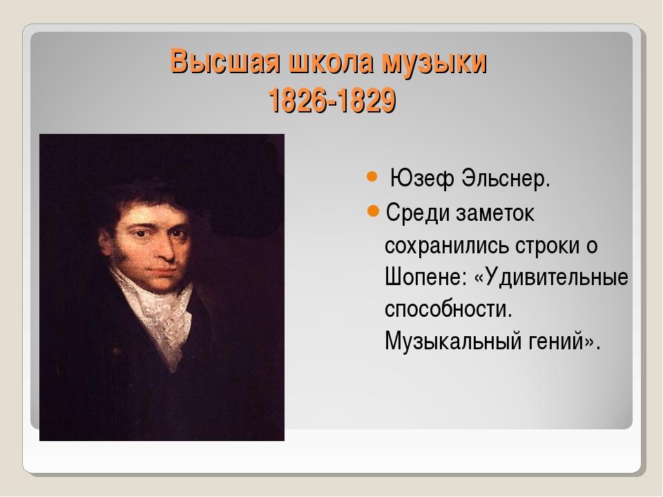 Высшая школа музыки 1826-1829 Юзеф Эльснер. Среди заметок сохранились строки...