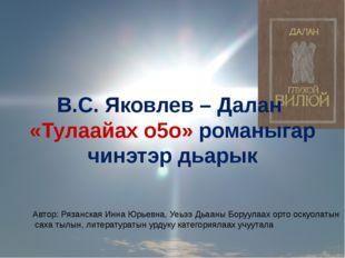 В.С. Яковлев – Далан «Тулаайах о5о» романыгар чинэтэр дьарык Автор: Рязанская