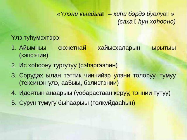 «Yлэни кыайыаӊ – киhи бэрдэ буолуоӊ» (саха өhун хоhооно) Yлэ туhумэхтэрэ: Айы...