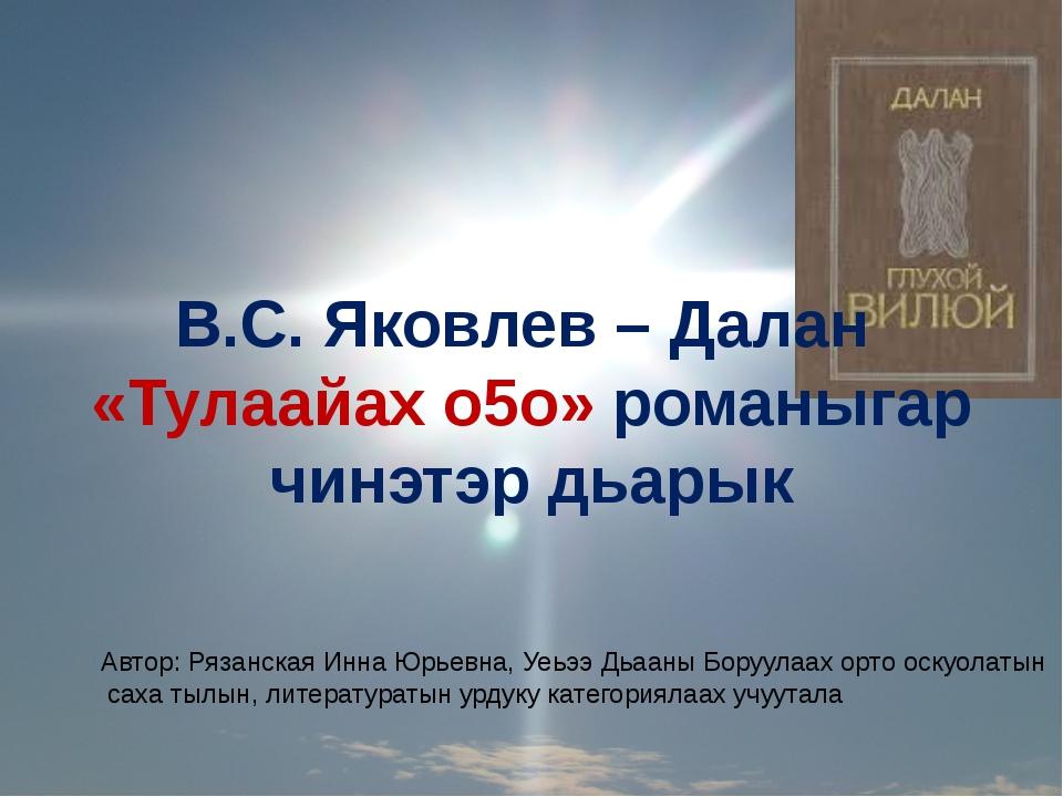 В.С. Яковлев – Далан «Тулаайах о5о» романыгар чинэтэр дьарык Автор: Рязанская...