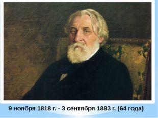 9 ноября 1818 г. - 3 сентября 1883 г. (64 года)