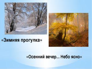 «Зимняя прогулка» «Осенний вечер... Небо ясно»
