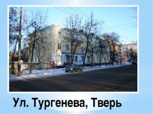 Ул. Тургенева, Тверь