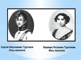 Сергей Николаевич Тургенев Отец писателя Варвара Петровна Тургенева Мать писа