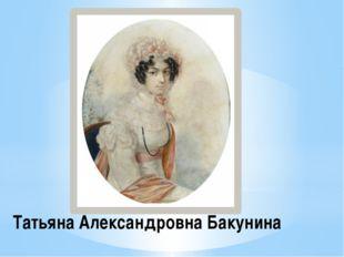 Татьяна Александровна Бакунина