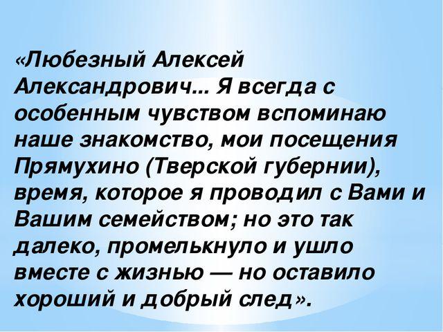 «Любезный Алексей Александрович... Я всегда с особенным чувством вспоминаю на...
