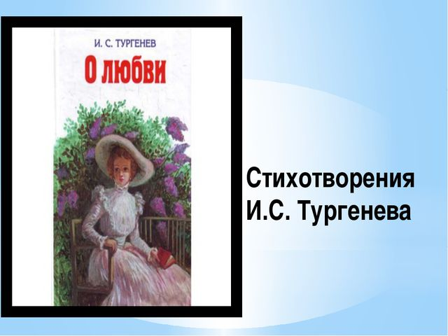Стихотворения И.С. Тургенева