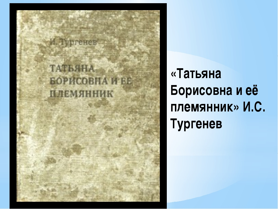 «Татьяна Борисовна и её племянник» И.С. Тургенев