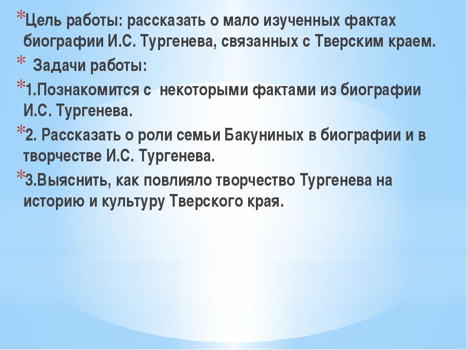Цель работы: рассказать о мало изученных фактах биографии И.С. Тургенева, свя...
