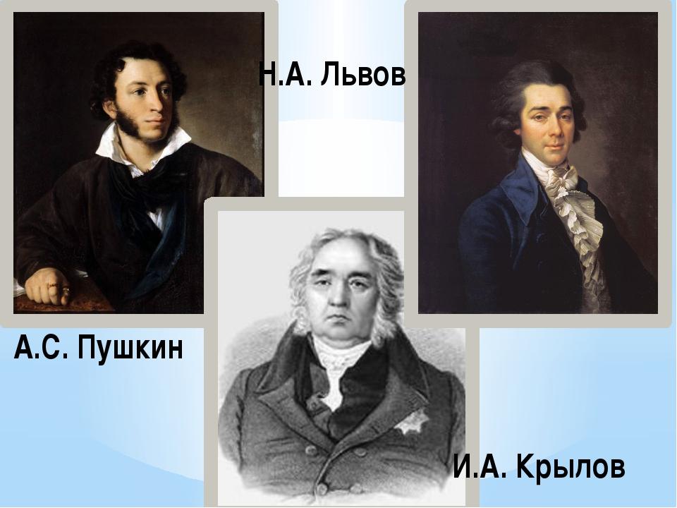 А.С. Пушкин Н.А. Львов И.А. Крылов